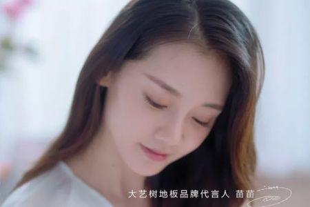 大艺树地板首支品牌TVC正式上线荆州