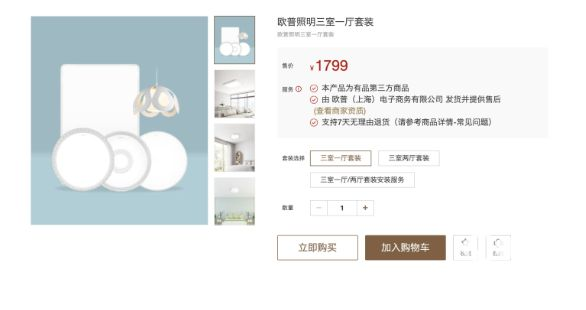 小米有品上架一款欧普现代风格灯具套装  满足家居环境各种灯具配备黄骅